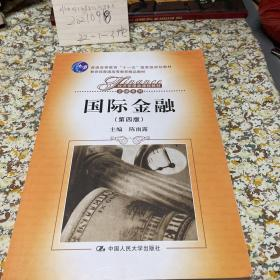 经济管理类课程教材·金融系列:国际金融(第4版)