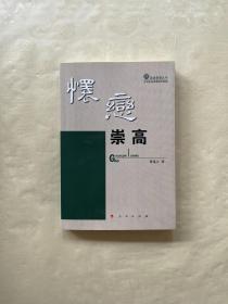 怀恋崇高( 作者贺茂之签赠本 )