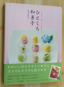 日文原版书 ひとくち和菓子 かんたん!かわいい!低カロリー!  単行本 のむら ゆかり (著)