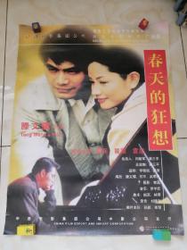 《春天的狂想》电影海报