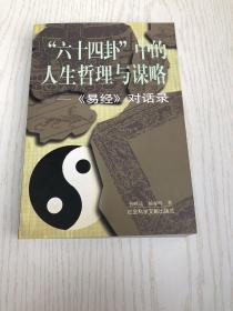 """""""六十四卦""""中的人生哲理与谋略"""