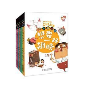 《儿童文学》童书馆——书虫之家(全7册)❤ 萧袤 中国少年儿童出版社23851970✔正版全新图书籍Book❤