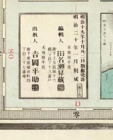 1887 新订万国舆地全图  世界地图古地图0537