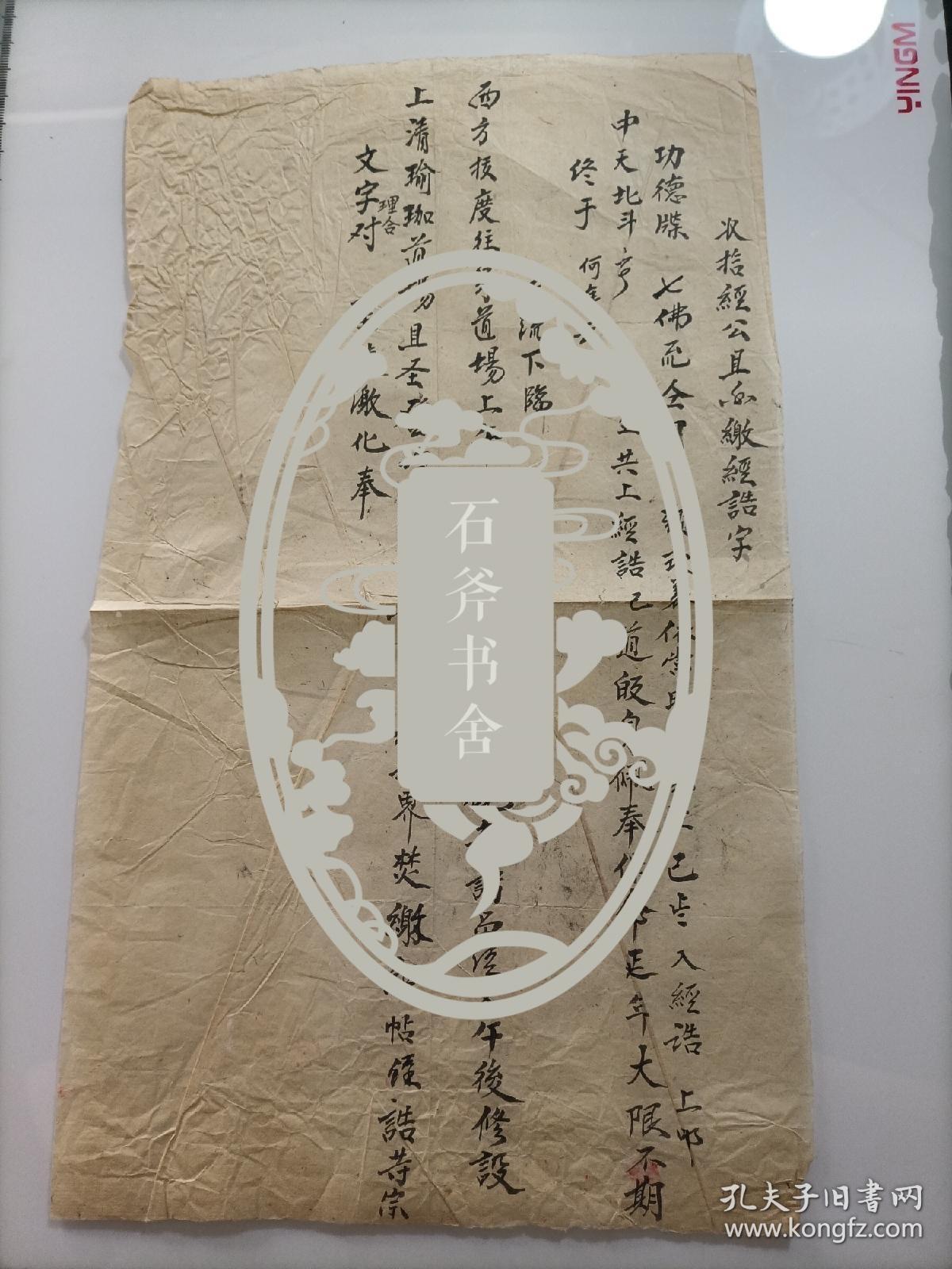 清代民俗文献手稿一页