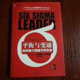 平衡与变通:如何做六西格玛领导者