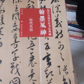 翰墨风神:故宫名篇名家书法典藏·历代名诗