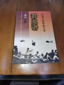 江苏人民革命斗争群英谱,南京分卷,一版一印