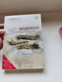上海建筑百年 留住城市的记忆 2DVD 第四辑
