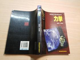 力学 新概念物理教程