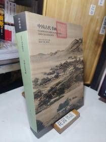 中国嘉德2021春季拍卖会 中国古代书画