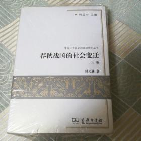 中国上古社会和政研究丛书:春秋战国的社会变迁(上下)