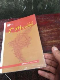 红色广东丛书:广州红色地图