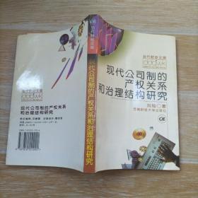 现代公司制的产权关系和治理结构研究