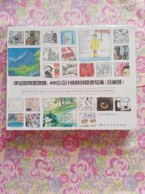 手绘的奇思妙想:49位设计师的创意速写簿(珍藏版)