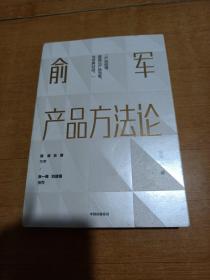 俞军产品方法论