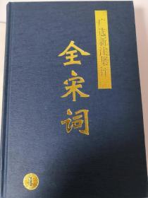 全 宋 词   广选新注集评  (五卷)