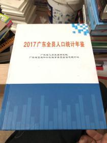 广东全员人口统计年鉴2017