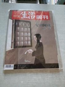 三联生活周刊2019  35  1052