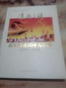 改革开放30年大事纪:1978-2008