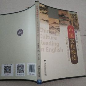 中国文化阅读:3000单词话中国