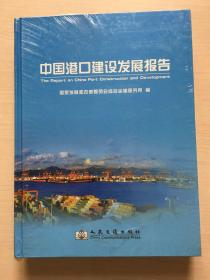 中国港口建设发展报告(未开封)
