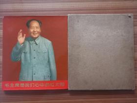 毛主席是我们心中的红太阳      一版一印