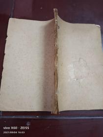 民国手抄本(31筒子页全一册)