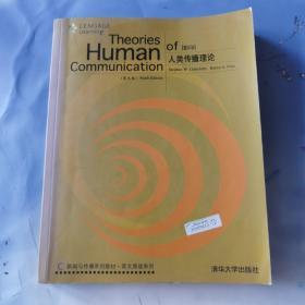 人类传播理论(第九版)(新闻与传播系列教材·英文原版系列)有字迹划线