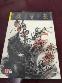 荣宝斋2003第5期