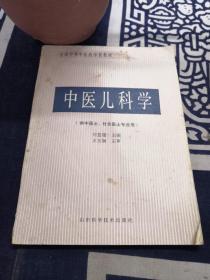 中医儿科学 供中医 针灸专业用(有破损有字)