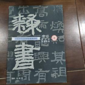 中国历代名家碑帖临摹教程