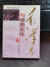 毛泽东与戏曲文化