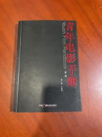 青年电影手册(第一辑)