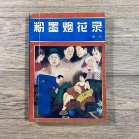 粉墨烟花录(1993年一版一印)