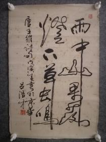 (保真篇)吕浩才《王维诗》,北京市文联主席,著名文学家书法家!