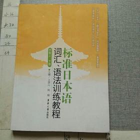 标准日本语词汇、语法训练教程(中级上下册)