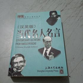 汉英版当代名人名言