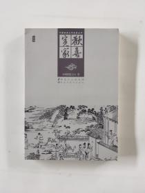 中国古典文学名著丛书:欢喜冤家