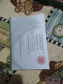九式太极操(签赠钤印本)