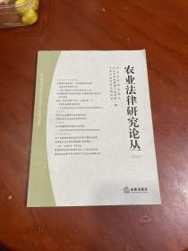 农业法律研究论丛(2018)