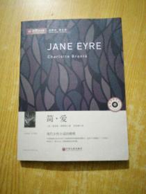 简爱  中国文联出版社