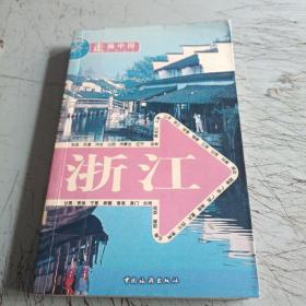 走遍中国浙江