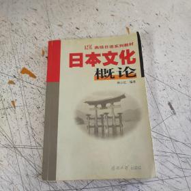 日本文化概论(实物拍照)