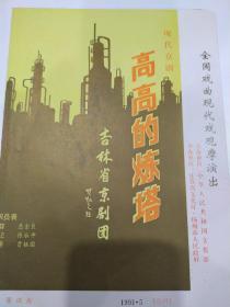 京剧节目单 :高高的炼塔(吉林京剧团)