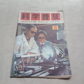 科学普及1977年12期