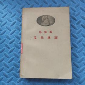 恩格斯 反杜林论(老版本,1959年1印)