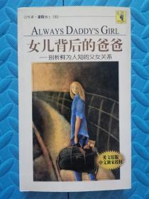 女儿背后的爸爸:剖析鲜为人知的父女关系