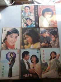 大众电影1980(3-4、6-8、10-12)8本合售