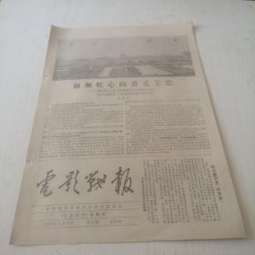 文革报纸 :电影战报1967年,第2期