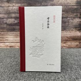 张庆捷签名钤印《考古杂采(凤凰枝文丛)》毛边本(布脊精装 一版一印)